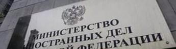 МИД РФ прокомментировал продление срока санкций для Ирана