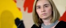 Могерини разъяснила дальнейшую политику ЕС, увидев в РФ союзника по некоторым вопросам