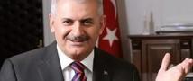 Визит премьер-министра Турции Бинали Йылдырыма связывают с новым витком отношений между странами