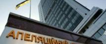 Апелляционный хозяйственный суд в Киеве подтвердил долг «Газпрома» перед Украиной