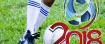 В Германии заговорили о бойкоте чемпионата мира по футболу, который должен пройти в России в 2018 году