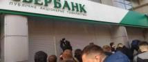 Руководство «Сбербанка» утверждает, что его клиенты от санкций не пострадают