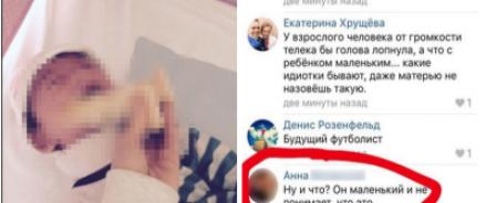 Мать новорожденного прославилась в соцсетях засунув в рот ребенку фаллоимитатор