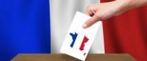 Сегодня Франция выбирает своего лидера