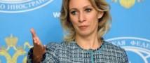 Мария Захарова отметила, что тема России разогрета в США до такого градуса, когда абсурд воспринимается как реальность