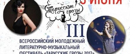 Таруса – точка сбора творческой молодёжи России