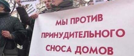 Восемь тысяч москвичей недовольны законом о реновации