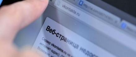 Распоряжение Роскомнадзора по блокировке сайтов пришлось уточнить
