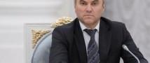 Володин прокомментировал поправки, которые депутаты приняли по программе реновации жилья в Москве