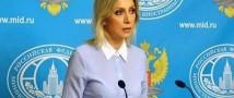 Мария Захарова заявила, что когда Европа смотрит в сторону Крыма, ее глаза закрыты
