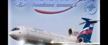 Тридцать лет понадобилось авиакомпании «Аэрофлот» для того, чтобы вернуться в мировые лидеры