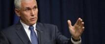 Вице-президент США назвал условия, при которых отношения Москвы и Вашингтона нормализуются