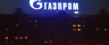«Газпром» принял решение уменьшить объем перекачиваемого через территорию Украины природного газа