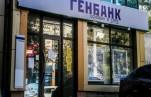 Крымский «Генбанк» укрепят вложениями «Собинбанка»