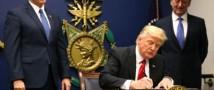 Санкции, предложенные американским конгрессом, уже подписаны президентом США Дональдом Трампом