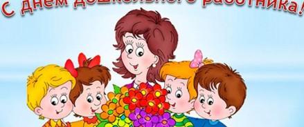 День воспитателя (дошкольного работника) отпраздновали 27 сентября 2017 год в России