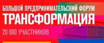 """Приглашаем в «Олимпийский»на бесплатный бизнес-форум """"Трансформация»"""