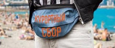 Напрасно пугали курортными сборами – отдохнуть в Крыму и на Кубани можно будет, уплатив 10 рублей в сутки