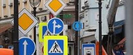 Новые дорожные знаки уменьшенного размера собираются устанавливать на улицах городов.