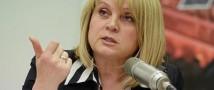 Памфилова рассказала о вмешательстве в выборы со стороны Запада