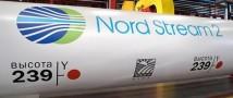 Финансы от европейских партнеров на строительство «Северного потока -2» пришли вовремя