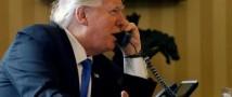 Состоялся телефонный разговор между лидерами двух держав: России и США