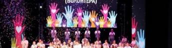 В России возрождается волонтерское движение