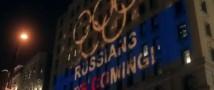 Здание штаб-квартиры WADA в Монреале российские болельщики украсили протестной надписью