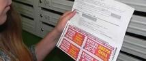 С квитанций ЖКХ исчезнет назойливая реклама