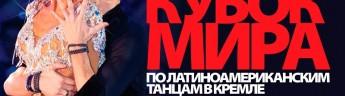 Кубок мира 2018 по латиноамериканским танцам. День латины в Кремле!