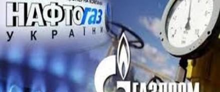 «Нафтогаз» объявил о начале процесса взыскания долга с «Газпрома»
