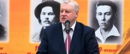 Сергей Миронов наградил лауреатов литературной премии Справедливой России