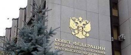 В Совфеде отметили, что арест российских активов обрушит доверие к экономике США
