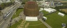 Россия решила отказаться от членства в организации по ядерным исследованиям ЦЕРН