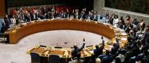 В Совете Безопасности ООН вновь наблюдается противостояние между США и Россией