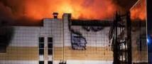 В МЧС назвали предварительную причину пожара в кемеровском ТРЦ «Зимняя вишня»
