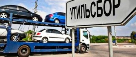 С сегодняшнего дня сумма утилизационного сбора в РФ повысилась