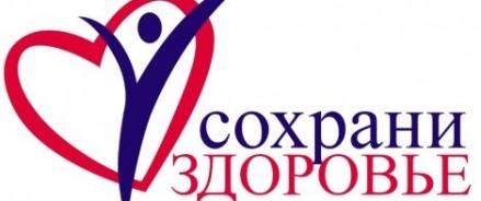 Запущена программа бесплатной диагностики сердечно-сосудистых заболеваний при Минздраве РФ