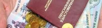 Пенсии увеличат на тысячу рублей