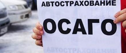 Изменения тарифов ОСАГО прокомментировал глава Федерации автовладельцев