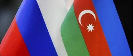 Российская и азербайджанская молодёжь интенсифицирует межгосударственные отношения