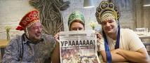 «Проголодались и решили поесть»: «фанаты в кокошниках» удивлены своей популярности (видео)
