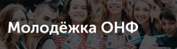 «Молодежка ОНФ» и детский омбудсмен в Москве считают необходимым повысить безопасность детей на каникулах