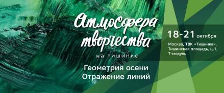 Выставка «Атмосфера Творчества» пройдет в 15-й раз
