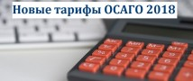 Автоэксперты написали открытое письмо с требованием установить справедливый тариф на ОСАГО