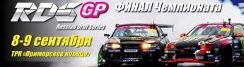 Финал Гран При Российской Дрифт Серии пройдет во Владивостоке 8-9 сентября!