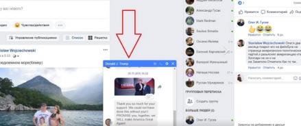Что общего у блогера из Темиртау, русского хакера, фейсбука, выборов в США и Дональда Трампа?
