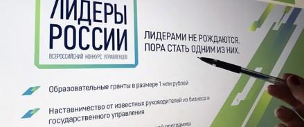 Как победить в конкурсе «Лидеры России»?