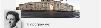 В Президентской библиотеке открывается Поэтический клуб