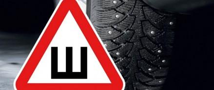Приказы МВД отменят знак «Шипы» на автомобилях